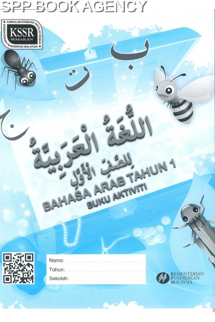 BUKU TEKS (BUKU AKTIVITI) BAHASA ARAB TAHUN 1